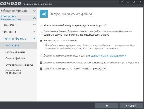 Comodo Firewall - настройки - скриншот 12 - настройки рейтинга файлов и сканирования