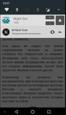 снижаем яркость экрана Android - night owl - скриншот 2 - работа из шторки