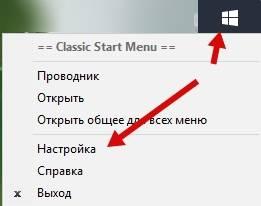 настройка меню пуск - classic shell - скриншот 1 - settings