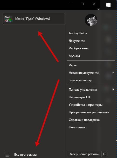 Как в windows 7 сделать пуск как в windows 8
