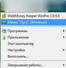 """настройки меню """"Пуск"""" в Windows 7/8 или 10 - программа Classic Shell - скриншот 5 - пример 5 - маленький пуск в windows 10"""