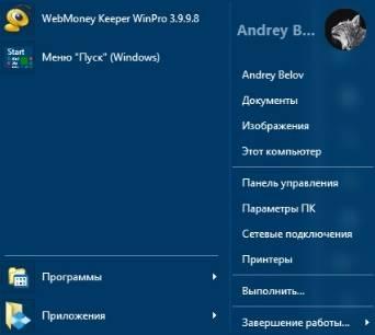 """настройки меню """"Пуск"""" в Windows 7/8 или 10 - программа Classic Shell - скриншот 1 - пример 1 - win 8"""