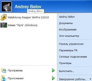 "настройки меню ""Пуск"" в Windows 7/8 или 10 - программа Classic Shell - скриншот 3 - пример 3 win XP"