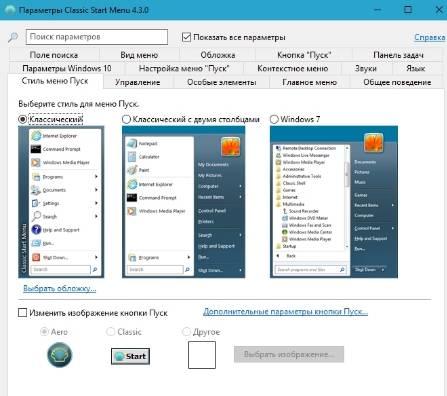 """настройка меню пуск - classic shell - скриншот 4 - выбор стиля кнопки """"пуск"""""""