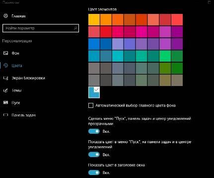 настройка меню пуск - classic shell - скриншот 12 - цвета и прозрачность