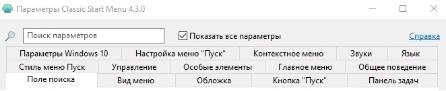 настройка меню пуск - classic shell - скриншот 10 - вкладки программы