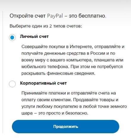 платежная система PayPal - регистрация - шаг 2 - выбор типа счета