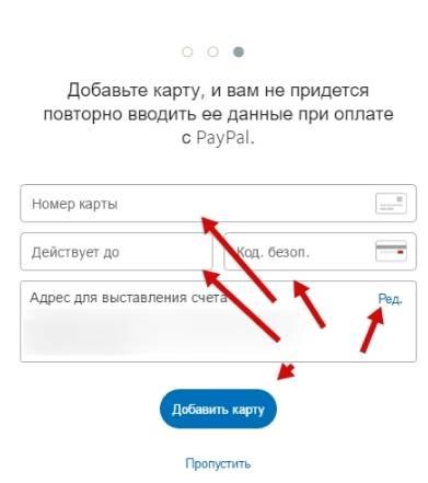 платежная система PayPal - регистрация - шаг 5 - добавление карты