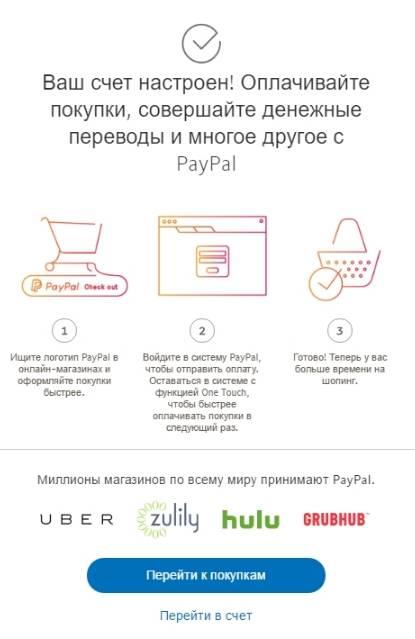 платежная система PayPal - регистрация - шаг 8 - финальный этап