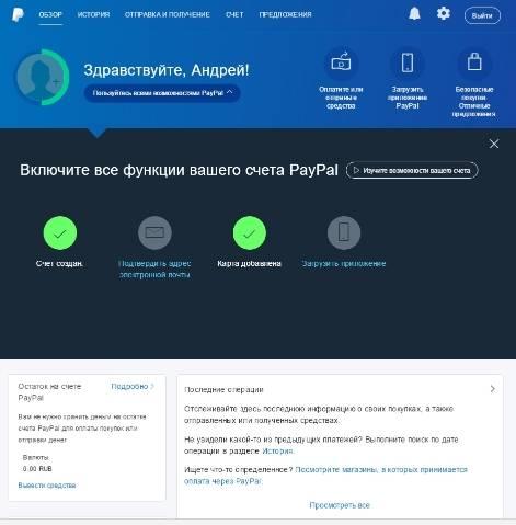 платежная система PayPal - управление счетом - скриншот 1 - главное окно