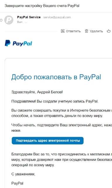 платежная система PayPal - управление счетом - скриншот 2 - подтверждение почты