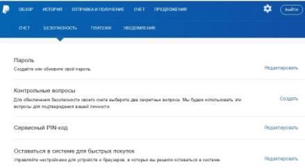 платежная система PayPal - управление счетом - скриншот 5 - пароль, пин и секретные вопросы