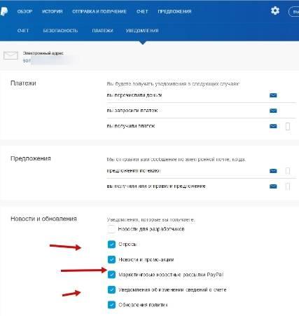 платежная система PayPal - управление счетом - скриншот 6 - настройка уведомлений