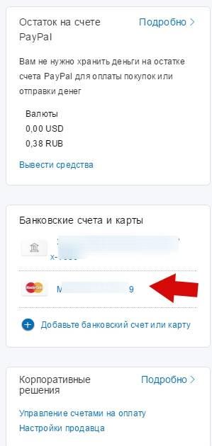 платежная система PayPal - проверка (верификация) карты - шаг 1