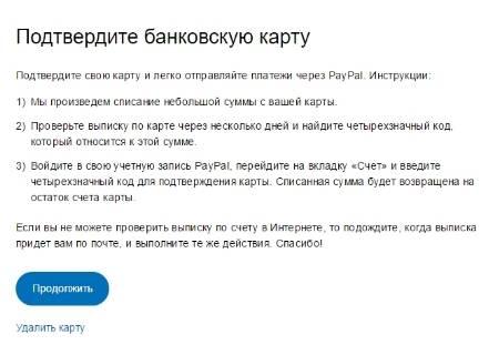 платежная система PayPal - проверка (верификация) карты - шаг 3 - информация