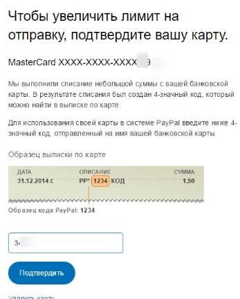 платежная система PayPal - проверка (верификация) карты - шаг 6 - ввод кода подтверждения карты