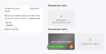 платежная система PayPal - проверка (верификация) карты - шаг 7 - список карт и счетов