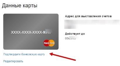 платежная система PayPal - проверка (верификация) карты - шаг 2 - подтверждение