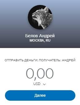 платежная система PayPal - проверка (верификация) карты - шаг 9 - страница для получения платежей