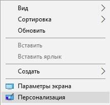 настройка и выбор цвета темы (окон) в Windows 10 - скриншот 1