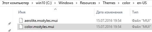 настройка и выбор цвета темы (окон) в Windows 10 - скриншот 9