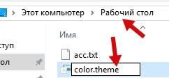 настройка и выбор цвета темы (окон) в Windows 10 - скриншот 12