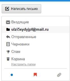 Одноразовый E-mail для регистрации в сомнительных местах