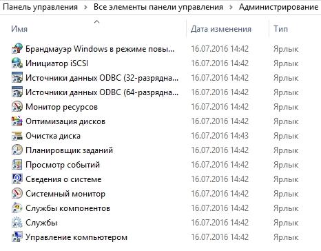 Планировщик заданий Windows - настройка и использование - скриншот 4