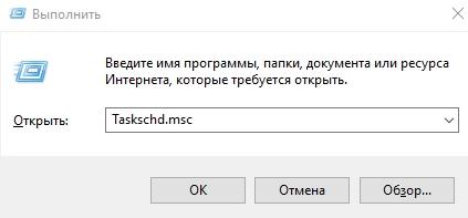 Планировщик заданий Windows - настройка и использование - скриншот 5
