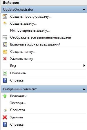 Планировщик заданий Windows - настройка и использование - скриншот 8