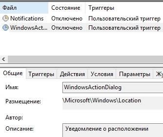 Планировщик заданий Windows - настройка и использование - скриншот 10