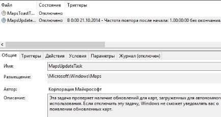 Планировщик заданий Windows - настройка и использование - скриншот 11