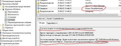 Планировщик заданий Windows - настройка и использование - скриншот 14