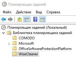Планировщик заданий Windows - настройка и использование - скриншот 15