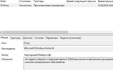 Планировщик заданий Windows - настройка и использование - скриншот 13