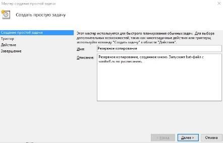 Планировщик заданий Windows - настройка и использование - скриншот 16
