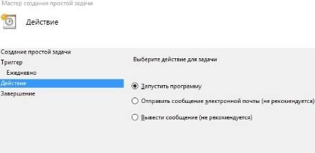 Планировщик заданий Windows - настройка и использование - скриншот 18