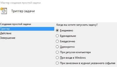 Планировщик заданий Windows - настройка и использование - скриншот 17