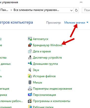 как настроить брандмауэр Windows - скриншот 2