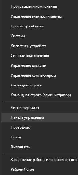как настроить брандмауэр Windows - скриншот 1