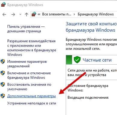 как настроить брандмауэр Windows - скриншот 3