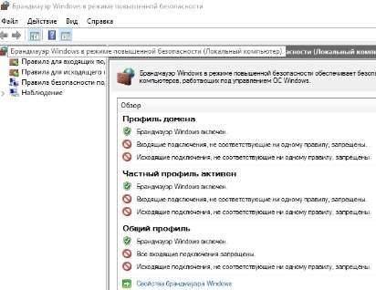 как настроить брандмауэр Windows - скриншот 5
