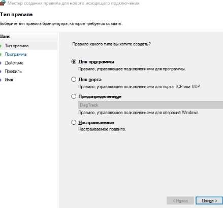 как настроить брандмауэр Windows - скриншот 8