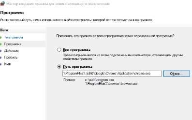 как настроить брандмауэр Windows - скриншот 10