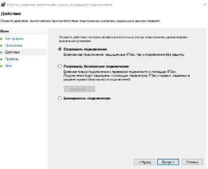 как настроить брандмауэр Windows - скриншот 11 - правила соединений