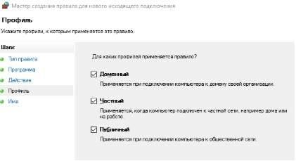 как настроить брандмауэр Windows - скриншот 12 - правила соединений