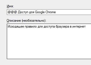 как настроить брандмауэр Windows - скриншот 13 - правила соединений