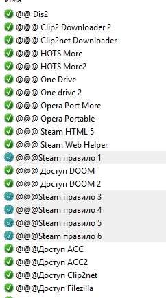 как настроить брандмауэр Windows - скриншот 18 - правила соединений
