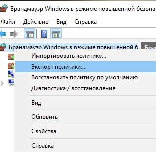 как настроить брандмауэр Windows - скриншот 19 - правила соединений