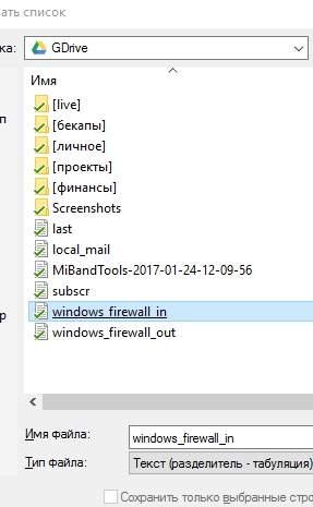 как настроить брандмауэр Windows - скриншот 22 - правила соединений